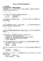 期货从业人员资格考试期货法律法规真题(6)