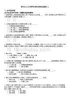 期货从业人员资格考试期货法律法规真题(7)