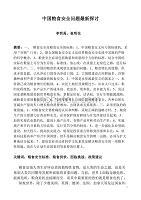 安全生產中國糧食安全問題新探討