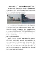 不容忽视的船舶火灾——智能光电预警系统在船舶上的应用