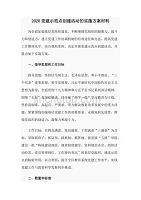 2020��寤虹ず���瑰��寤烘椿�ㄧ��瀹��芥�规�����