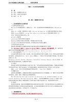 2019注会经济法英语基础班讲义