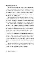 中国名族音乐基本只知识