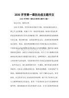 2020寮�瀛�绗�涓�璇炬���荤��涓婚�浣���