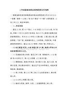 农村地区新冠肺炎疫情防控工作指南