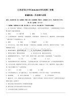 江苏省邗江中学2018-2019学年高一下学期期中考试历史试题(新疆班)(含答案)