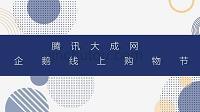 【方案】2020腾讯企鹅线上购物节