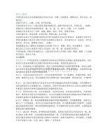 中国民族音乐考试资料 音乐师范专用 考试例题答案