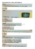 特種設備考試 觀光車理論考題(A)