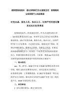 便民警务站站长县公安局政工办公室副主任疫情期间公安民警个人先进事迹
