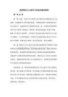 党委理论中心组学习党组织建设细则