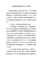 新冠肺炎疫情防控工作总结(医院)