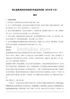 浙江省绍兴市2019届高三科目考试适应性试卷语文试题(含解析)