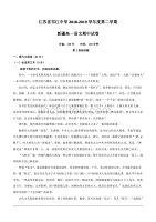 江苏省邗江中学2018-2019学年高一下学期期中考试语文试题(新疆班)(含答案)