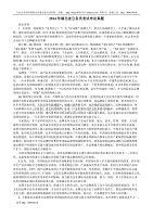 2014年湖北省公务员考试申论真题