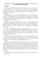 2014年深圳公务员考试申论真题答案及解析