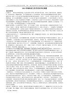 2013年海南省公务员考试申论真题