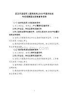 2.武汉市退役军人服务机构2019年面向社会专项招聘面试资格复审资料