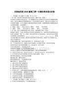河南省四校2020屆高三第一次模擬考試語文試卷 含答案