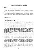 廣東省云浮市2020屆高三語文模擬試題 含答案