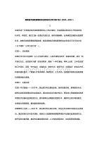 婀�������绾跨�电�$���烘��涓��″�硅��涓�骞磋��ㄨ�″��锛�2020��2022锛�