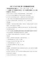 陕西省西安市长安一中2020届高三上学期第一次质检化学试题 Word版含解析