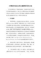 计算机毕业论文英文摘要的写作方法.doc
