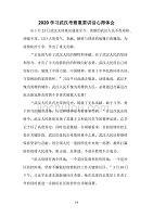 2020学习武汉考察重要讲话心得体会2