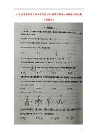 山东枣庄第八中学东校区高三数学一调模拟考试.doc