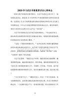 2020学习武汉考察重要讲话心得体会3