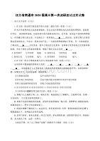 江蘇省南通市2020屆高三第一次調研測試語文試卷 含答案