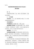 国家储备林基地建设项目施工作业设计编写提纲