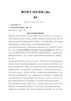 【百强校】广西柳州高级中学2020届高三3月语文限时训练2