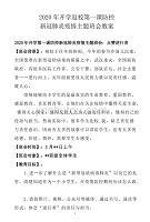 2020骞村���″�瀛�杩��$��涓�璇鹃�叉�ф�板���虹������涓婚���浼���妗�