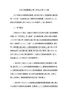 党委理论学习中心组2020年学习计划