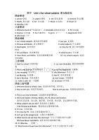 牛津译林版四年级英语下册 (全册)单元知识