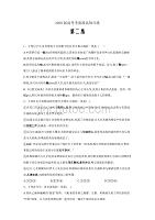 2020届高考语文考前拔高每日练(浙江卷、天津卷题型专练) 第而练word版