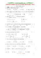 河南信阳商城高中高三数学单元测试不等式二新课标人教.doc