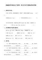 部編版四年級語文下冊第一單元字詞專項測試卷含答案