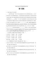 2020届高考语文考前拔高每日练(全国卷题型专练) 第十四练word版