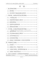 (建筑工程設計)友好國際電力外網及高低壓配電工程施工組織設計(全版)
