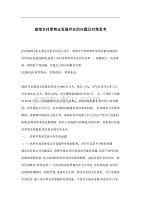 (零售行業)湖南農村零售業發展存在的問題及對策思考