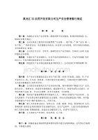 黑龙江XX农药公司生产安全管理规定