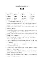2020届高考语文考前拔高每日练(浙江卷、天津卷题型专练) 第四卷word版