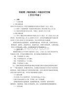 1.耳眩晕(梅尼埃病)中医诊疗方案