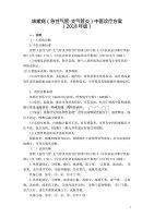 5.咳嗽病(急性气管-支气管炎)中医诊疗方案