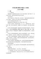 6.手足口病(重型)中医诊疗方案