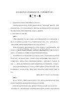 2020届高考语文考前拔高每日练(全国卷题型专练) 第二十一练word版