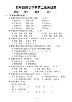 小學語文部編版四年級下冊第二單元檢測題1.doc