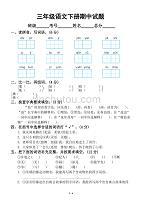 小學語文部編版三年級下冊期中檢測題3